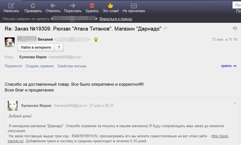 Виталий,Темрюк,Рюкзак Атака Титанов, RI483970911CN