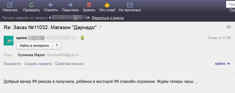 Ирина,Москва,рюкзак АТ,RC155547712CN