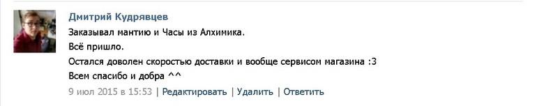 Дмитрий, Владивосток, RJ520170373CN - мантия, часы Стальной Алхимик