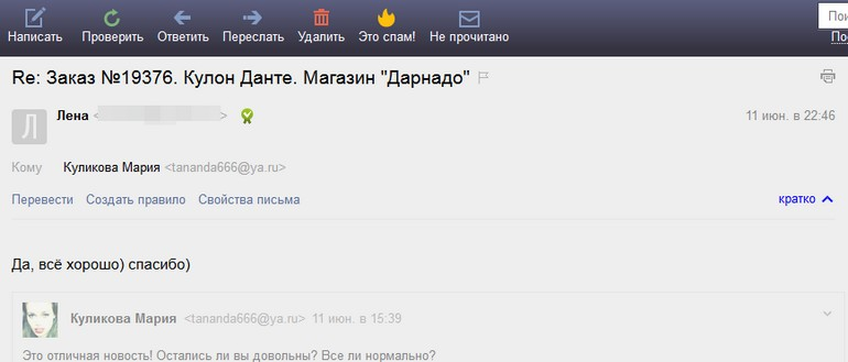 Елена,Липецк, Кулон Данте,RG174492971CN