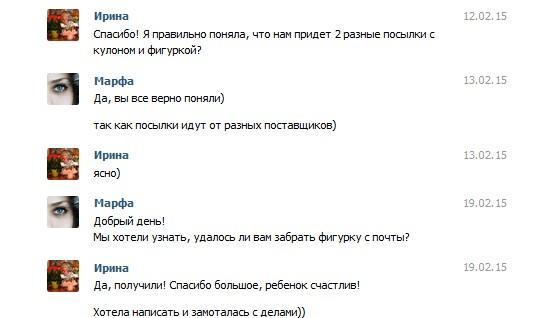 Ирина,Сыктфвкар,фигурка БРШ и кулон ХФ,RI335700845CN