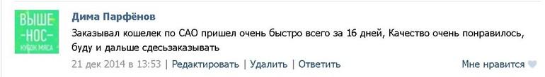 Кошелек САО
