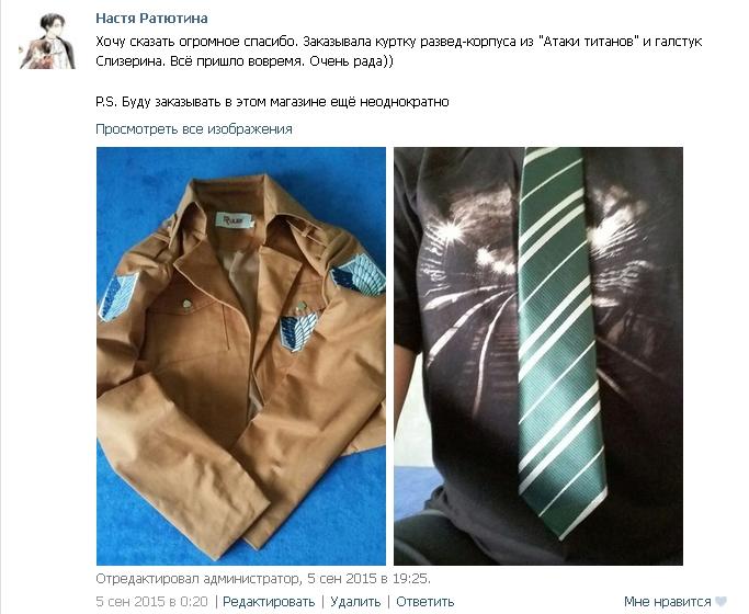 Куртка развед корпуса и галстук слизерина