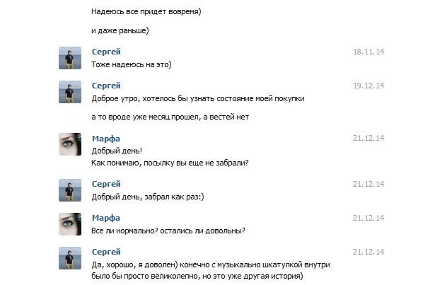 Сергей, Уфа, Часы Сердца Пандоры,RG091958205CN