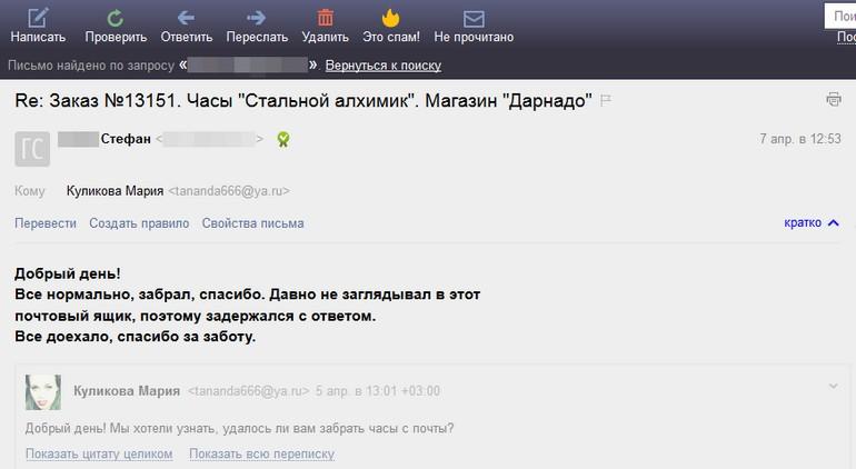 Стефан,СПб,Часы Стального алхимика,RA030399652FI