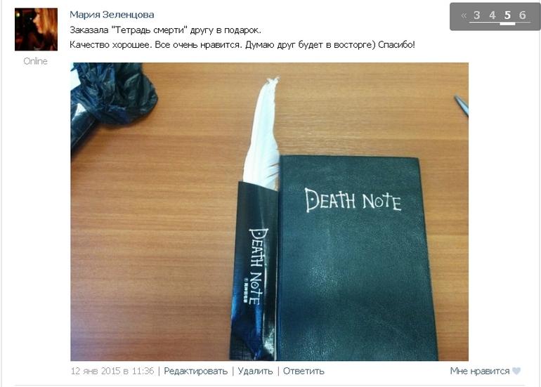 Тетрадь смерти 5