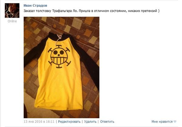 tolstovka-trafalgara-lo-van-pis-otzyv-2