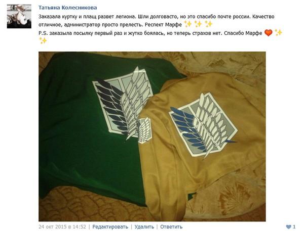 kurtka-i-plashh-razved-otryada-ataka-titanov