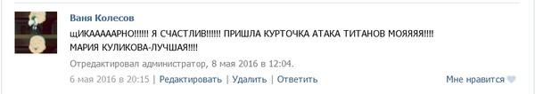 kurtka-razvedotryada-ataka-titanov-otzyv