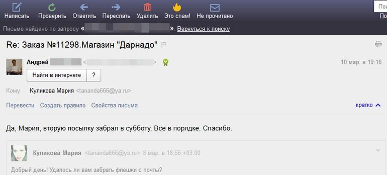 Андрей,ВСеволожск, флешки Звездные войны, RM012628813CN