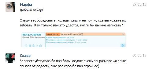 Вячеслав,Москва,Парные кольца САО,RI361272898CN