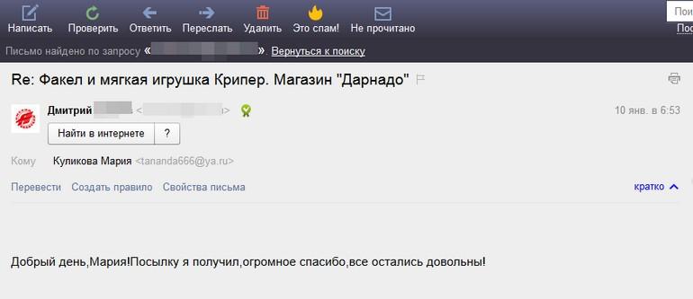 Дмитрий,Омск,Факел Майнкрафт,КРипер,RI119990052CN