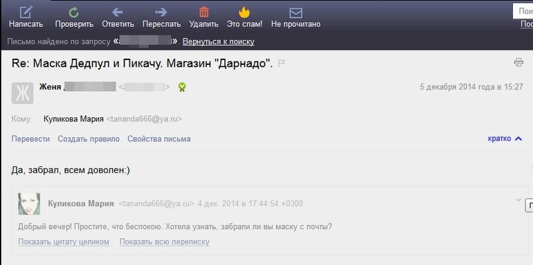 Евгений,Екатеринбург, Маска Дедпула,RH087725045CN