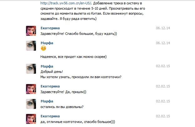 Екатерина,Ханты-Мансийск,колготочки со стразами,18035839254BJ