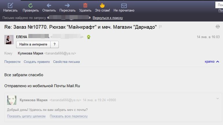 Елена,Благовещенск,Меч и рюкзак Майнкрафт,RI119981033CN