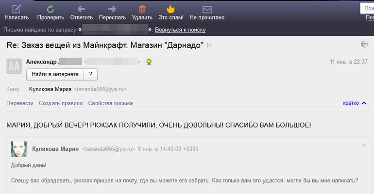 Елена,Пугачев,рюкзак (майкрафт) LM915709351CN