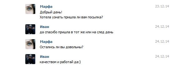 Иван,КОлготочки кошка, Людиново, UA323578342YP