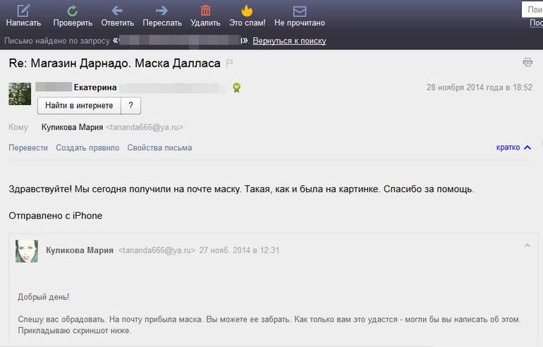 Маска Далласа (PayDay)Москва, RD000294980CN