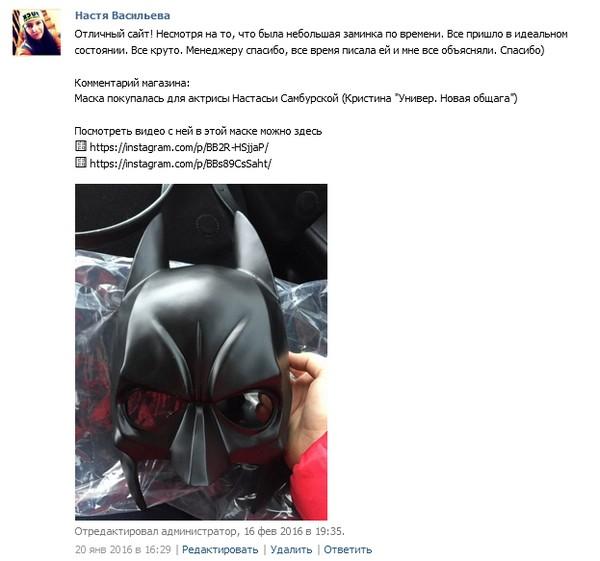 maska-betmana-otzyv