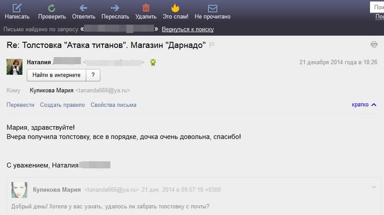 Наталья,СПб,Толстовка АТ черная с золотом,RJ306120883CN