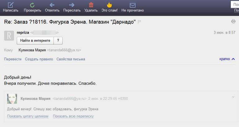 Ольга,Новосибирск,Фигурка Эрена,RJ490692572CN