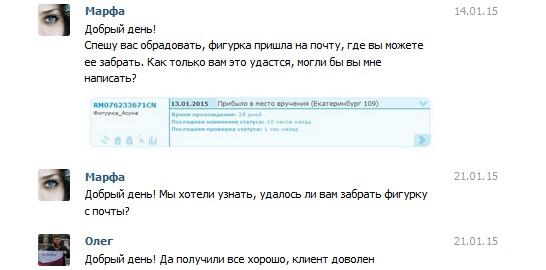 Роман,Екатеринбург,фигурка Асуна,RH113114517CN