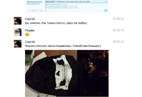 Сергей,Москва,Маска КД,RN070536073CN (1)
