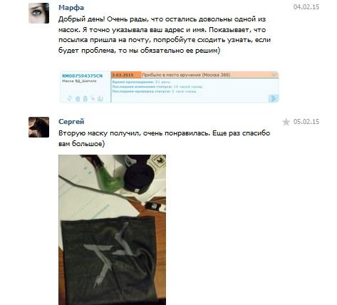 Сергей,Москва,watch dog,RM087594375CN