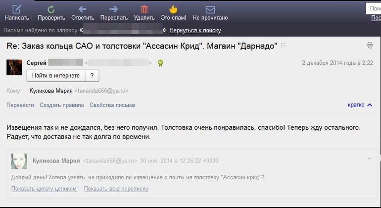 Сергей, Никольск, Толстовка Ассасин крид, RM072813358CN