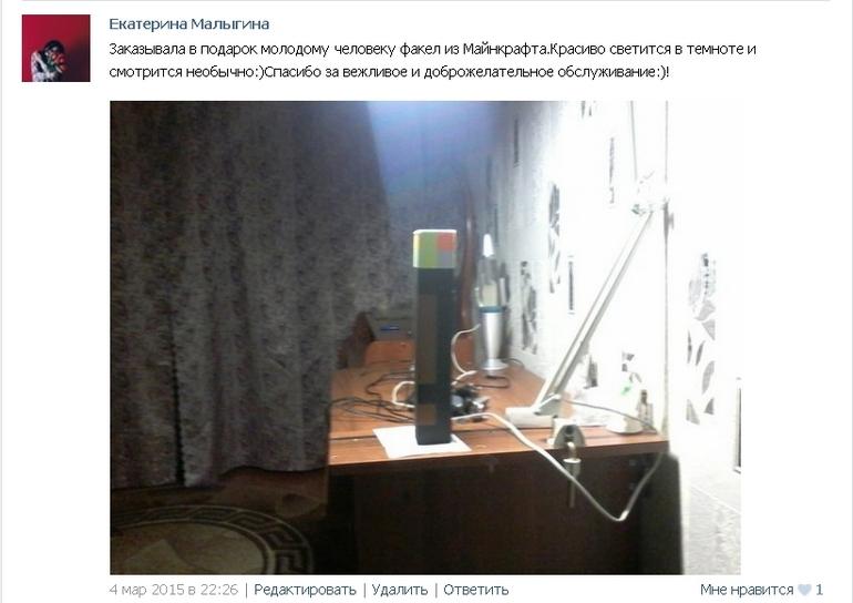 Факел Майнкрафт
