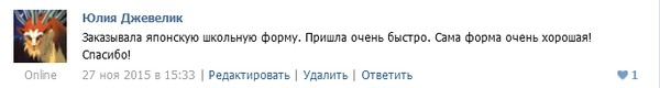 yaponskaya-shkolnaya-forma-otzyv