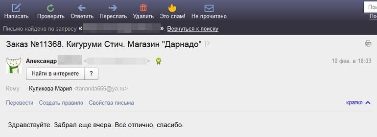 Александр,Кигуруми Стич,Омск,RH014807636CN