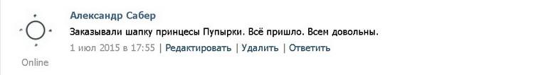 Александр, Барнаул,RI483002904CN - шапка ппк