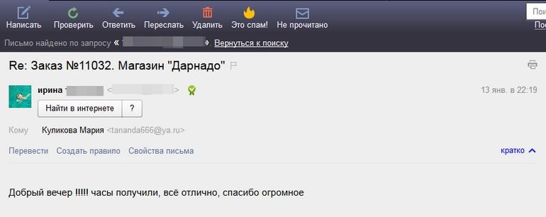 Ирина,Москва,часы АТ,RK162747590CN