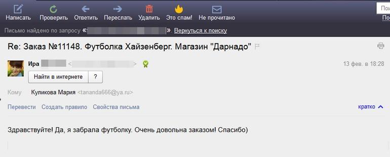 Ирина,Новоселезнево,Футболка Хайзенберг,RK164967236CN