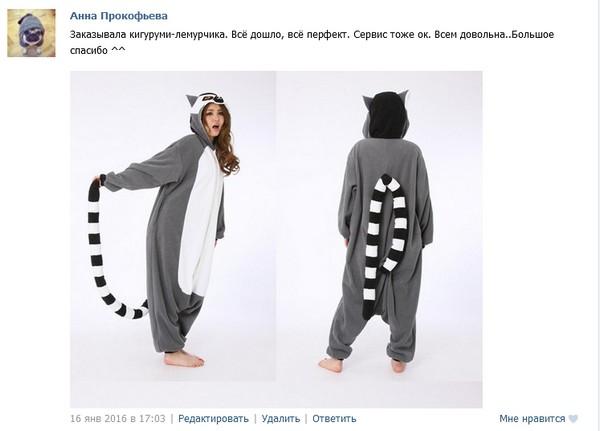kigurumi-lemur-otzyv
