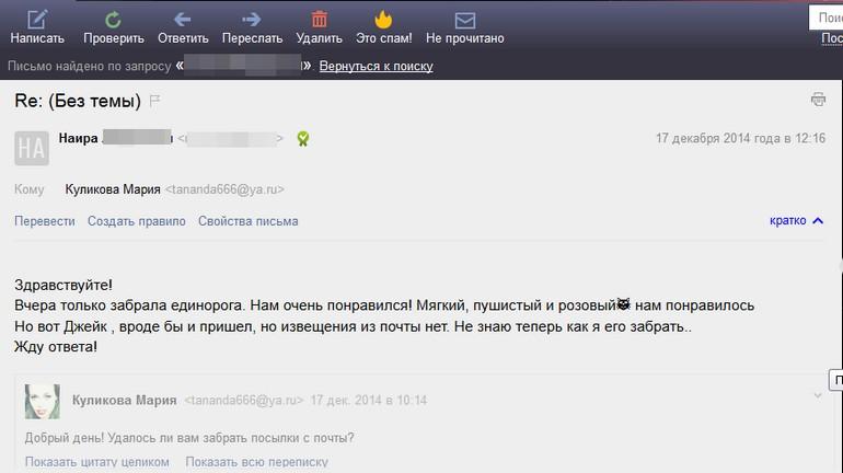 Наира, Москва,Кигруми Единорог,RK123484826CN