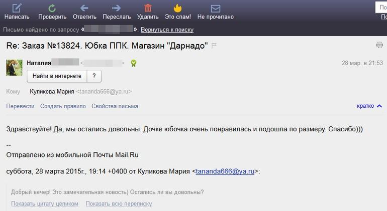 Наталья, Москва,юбка ППК,RJ399007708CN
