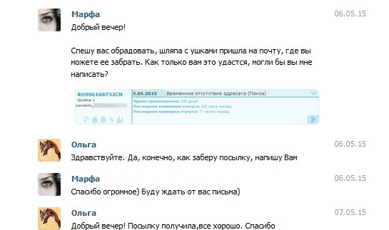 Ольга, Пенза,Шляпа с ушками,RO906168732CN;
