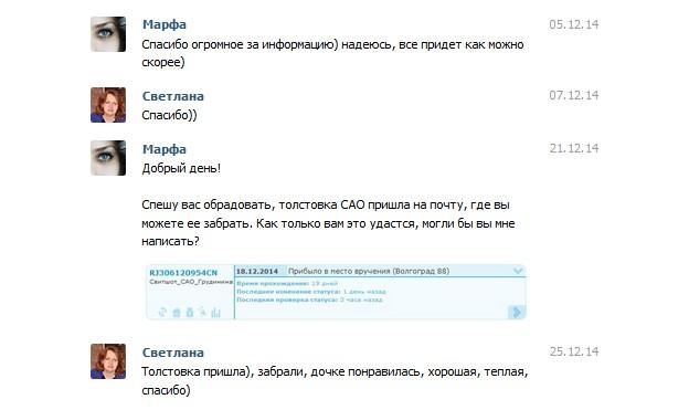 Светлана, Волгоград,Свитшот САО,RJ306120954CN