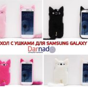 Чехол с ушками для Samsung Galaxy S3-S4-S5-S6 (Самсунг галакси), варианты для S3