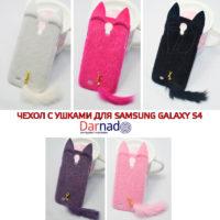 Чехол с ушками для Samsung Galaxy S3-S4-S5-S6 (Самсунг галакси), варианты для S4