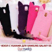 Чехол с ушками для Samsung Galaxy S3-S4-S5-S6 (Самсунг галакси), варианты для S5