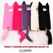 Чехол с ушками для Samsung Galaxy S3-S4-S5-S6 (Самсунг галакси), варианты для S6