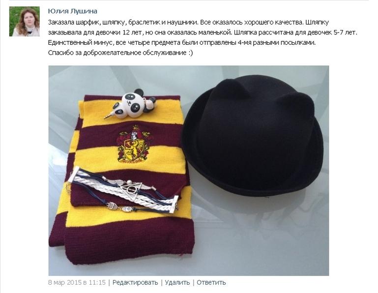 Шарф грифендор+ шляпа с Ушками + браслет Дары смерти + наушники Панда
