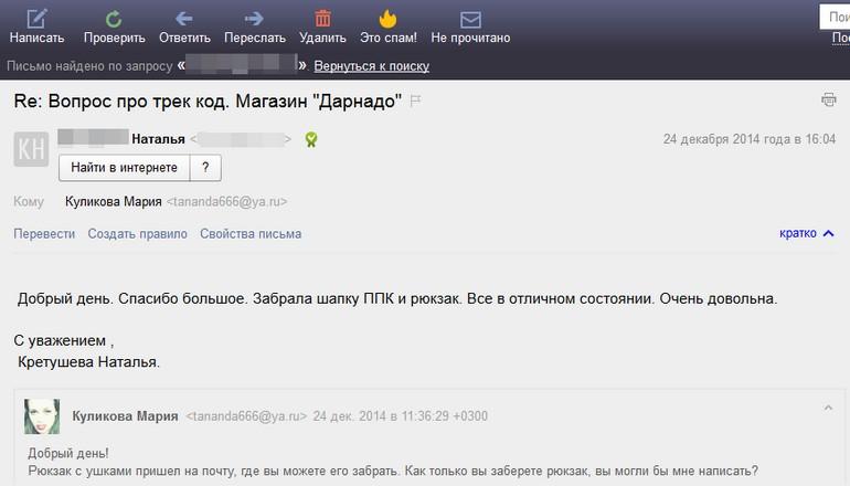 наталья, Москва,Рюкзак с кошачьими ушками, брелок ВП,Шапка ппк,RD462241722CN