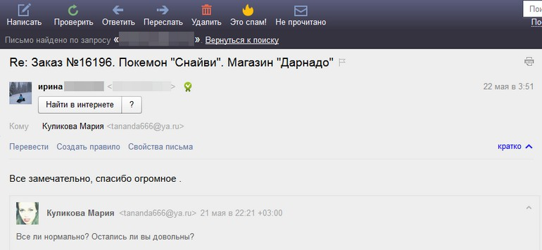 Ирина, Дивногорск,Покемон Снайви,LM939926642CN