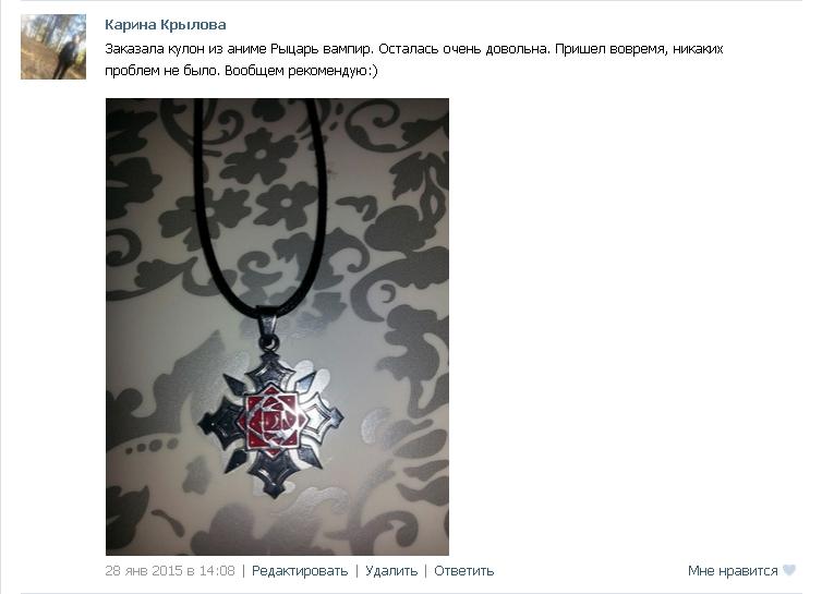 Ожерелье Рыцарь Вампир