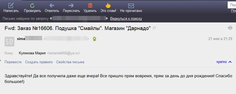 Серафима,Москва,подушки Смайлы,RO905644545CN