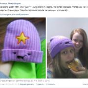 шапка принцесса пупырка (ппк) фиолетовая фото отзыв 1